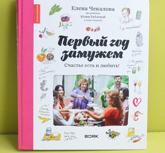 Елена Чекалова Первый год замужем