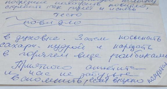 Вот он - привет из прошлого, любовь и забота, которые не знают времени. Написано рукой моей бабушки Аллочки