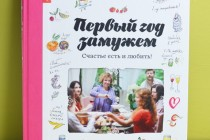 Елена Чекалова «Первый год замужем. Счастье есть и любить!»